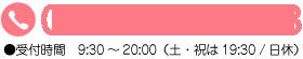 TEL:075-561-0454 ●受付時間 9:30~20:00(土・祝は19:30 /日休)